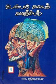 உடலியல் கலைக்களஞ்சியம் - 1 - Udaliyal Kalaikkalanjiyam - 1 - Udaliyal Kalai Kalanjiyam 1
