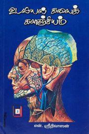 உடலியல் கலைக்களஞ்சியம் - 2 - Udaliyal Kalaikkalanjiyam - 2 - Udaliyal Kalai Kalanjiyam 2