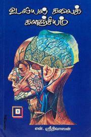 உடலியல் கலைக்களஞ்சியம் - 5 - Udaliyal Kalaikkalanjiyam - 5 - Udaliyal Kalai Kalanjiyam 5