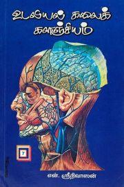 உடலியல் கலைக்களஞ்சியம் - 7 - Udaliyal Kalaikkalanjiyam - 7 - Udaliyal Kalai Kalanjiyam 7