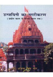 Ujjaiyani ka Nagarikaran