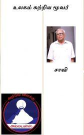 உலகம் சுற்றிய மூவர் - Ulagam Sutriya Moovar - Ulagam Chutriya Moovar