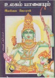 உலகம் யாவையும் - இலங்கை ஜெயராஜ் - Ulagam Yaavaiyum