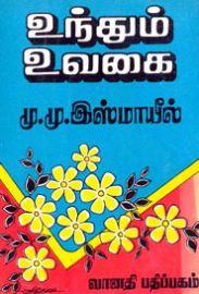 உந்தும் உவகை -நீதிபதி மு.மு. இஸ்மாயில் - Undhum Uvagai