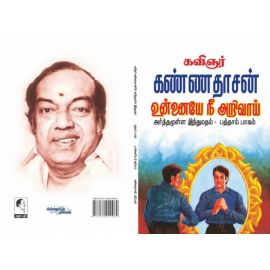 Unnayenee Arivai (Arthamulla Indumadham - 10) / அர்த்தமுள்ள இந்துமதம் - உன்னையே நீ அறிவாய்