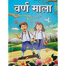 VARNMALA- HINDI (Preschool Concept Books)