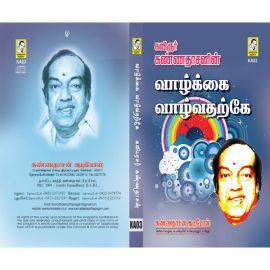 கவிஞர் கண்ணதாசனின் வாழ்க்கை வாழ்வதற்கே - VAZHKAI VAZVADHARKE - Kavignar Kannadasan - Audio CD