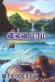 VILVA MARAM - வில்வ மரம்