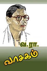 வ.ரா. வாசகம் - V.R. Vasagam - Va Ra Vaasagam
