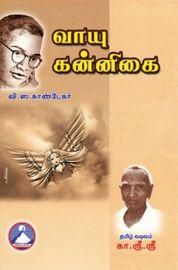 வாயு கன்னிகை - Vaayu Kannigai