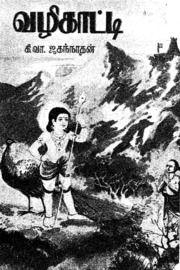 வழிகாட்டி - Vazhikaatti