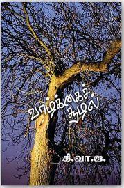 வாழ்க்கை சூழல் - Vazhkai Soozhal