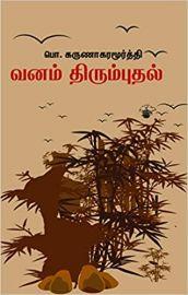 வனம் திரும்புதல் - Vanam Thirumbuthal - Vanam Tirumbuthal - Wanam Thirumbudhal - Vanam Thirumbudal - Vanam Thirumbutal