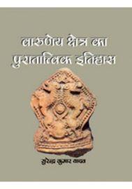 Varuneya Kshetra Ka Puratatvika Itihas