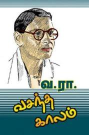 வசந்த காலம் - Vasantha Kaalam - Vasanta Kalam