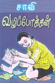 வழிப்போக்கன் - Vazhippokkan - Valipokan