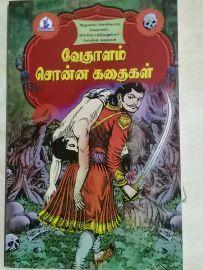 Vedhalam Sonna Kathaigal by Neelam Madhumayan வேதாளம் சொன்ன கதைகள் - நீலம் மதுமயன்