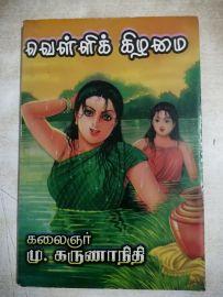 Velli Kizhamai by Kalaignar M Karunanidhi வெள்ளிக் கிழமை - கலைஞர் மு. கருணாநிதி