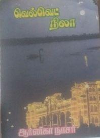 Velvet Nila by Arnika Nasar வெல்வெட் நிலா - ஆர்னிகா நாசர்