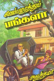 வேப்பமரத்து பங்களா - Vepamarathu Bangalow