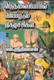 விடுதலைப்போரில் வியப்பூட்டும் நிகழ்ச்சிகள் - 2 - Viduthalaipporil Viyapootum Nigalchigal - 2 - Vidutalai Poril Viyapoottum Nigazhchigal 2