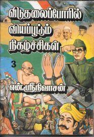 விடுதலைப்போரில் வியப்பூட்டும் நிகழ்ச்சிகள் - 3 - Viduthalaipporil Viyapootum Nigalchigal - 3 - Vidutalai Poril Viyapoottum Nigazhchigal 3