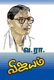 விஜயம் - Vijayam