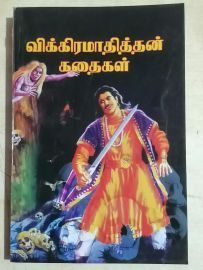 Vikramathithan Stories by V.S.Venkatesan விக்கிரமாதித்தன் கதைகள் - வி.எஸ்.வெங்கடேசன்
