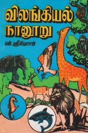 விலங்கியல் நானூறு - Vilangiyal Nannooru - Vilanghiyal Nanuru