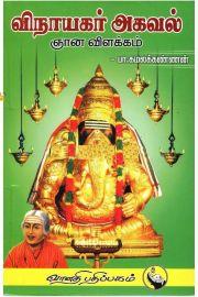 விநாயகர் அகவல் ஞானவிளக்கம் - பா.கமலக்கண்ணன் - Vinayagar Agaval Gnanavilakkam