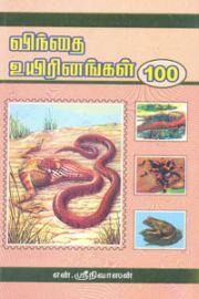 விந்தை உயிரினங்கள் - Vindhai Uyirinangal - Vindai Uirinangal