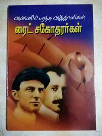 Vinnil Parandha Vignanigal -Wright Brothers விண்ணில் பறந்த விஞ்ஞானிகள் ரைட் சகோதரர்கள் - வி.எஸ்.வெங்கடேசன்