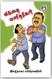 விந்தை மனிதர்கள் - Vinthai manitharkal