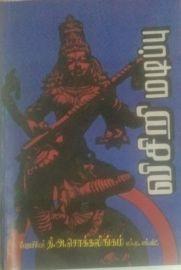 Visiri Madippu by Professor T A Chokkalingam விசிறி மடிப்பு - பேராசிரியர் தி.அ. சொக்கலிங்கம்