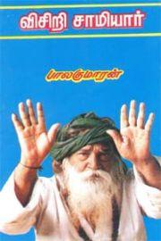 Visiri Saamiyar - விசிறி சாமியார்