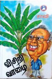 விசிறி வாழை - Visiri Vazhai - Visiri Valai
