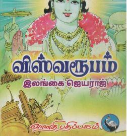 விஸ்வரூபம் - இலங்கை ஜெயராஜ் - Viswaroopam