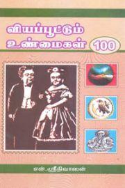 வியப்பூட்டும் உண்மைகள் - Viyapootum Unmaigal - Viyaputtum Unmaighal