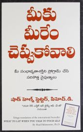 WHAT TO SAY WHEN YOU TALK TO YOUR SELF - Telugu