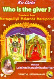 Kō Dātā - Who is the giver? - Mukkur Lakshmi Narasimhachariyar. Translated from Tamil  Book Mattapalliyil Malarndha Maraiporul மட்டபல்லியில் மலர்ந்த மறைபொருள்