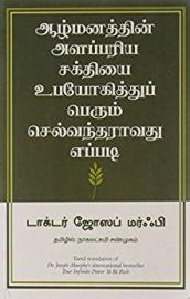 YOUR INFINITE POWER TO BE RICH - Tamil - ஆழ்மனத்தின் அளப்பரிய சக்தியை உபயோகித்துப் பெரும் செல்வந்தராவது எப்படி