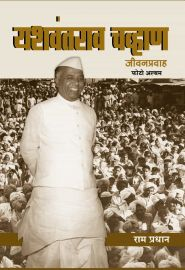 Yashwantrao Chavan: Jeevan Pravaha