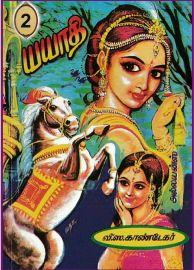 யயாதி - 2 - Yayaathi - 2