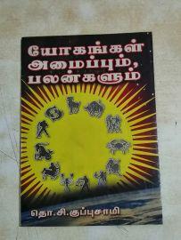 Yogangal Amaippum Palangalum by T S Kuppusamy யோகங்கள் அமைப்பும் பலன்களும் - தொ.சி.குப்புசாமி