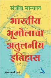 bhartiya bhugolacha atulniya itihas