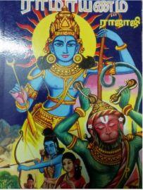 இராமாயணம் (சக்கரவர்த்தித் திருமகன்)  - ராஜாஜி Ramayanam (Chakravarthi Thirumagan) -Rajaji