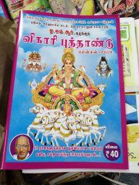 Vikaari Puthandu Palangal 2019 with Simple Parikarams for all 12 Rasi- by Sri A.M.R /விகாரி புத்தாண்டு பலன்கள்-2019