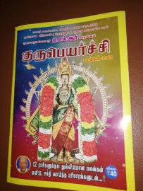 Guru Peyarchi 2019 with Simple Parikarams for all 12 Rasi- by Sri A.M.R / குரு பெயர்ச்சி பலன்கள்-2019