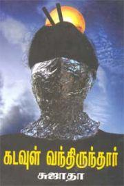 கடவுள் வந்திருந்தார் - Kadavul Vanthirundhaar