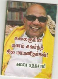 கலைஞரின் மனம் கவர்ந்த சில மாமனிதர்கள் - Kalaingarin Manam Kavarndha Sila Mamanithargal